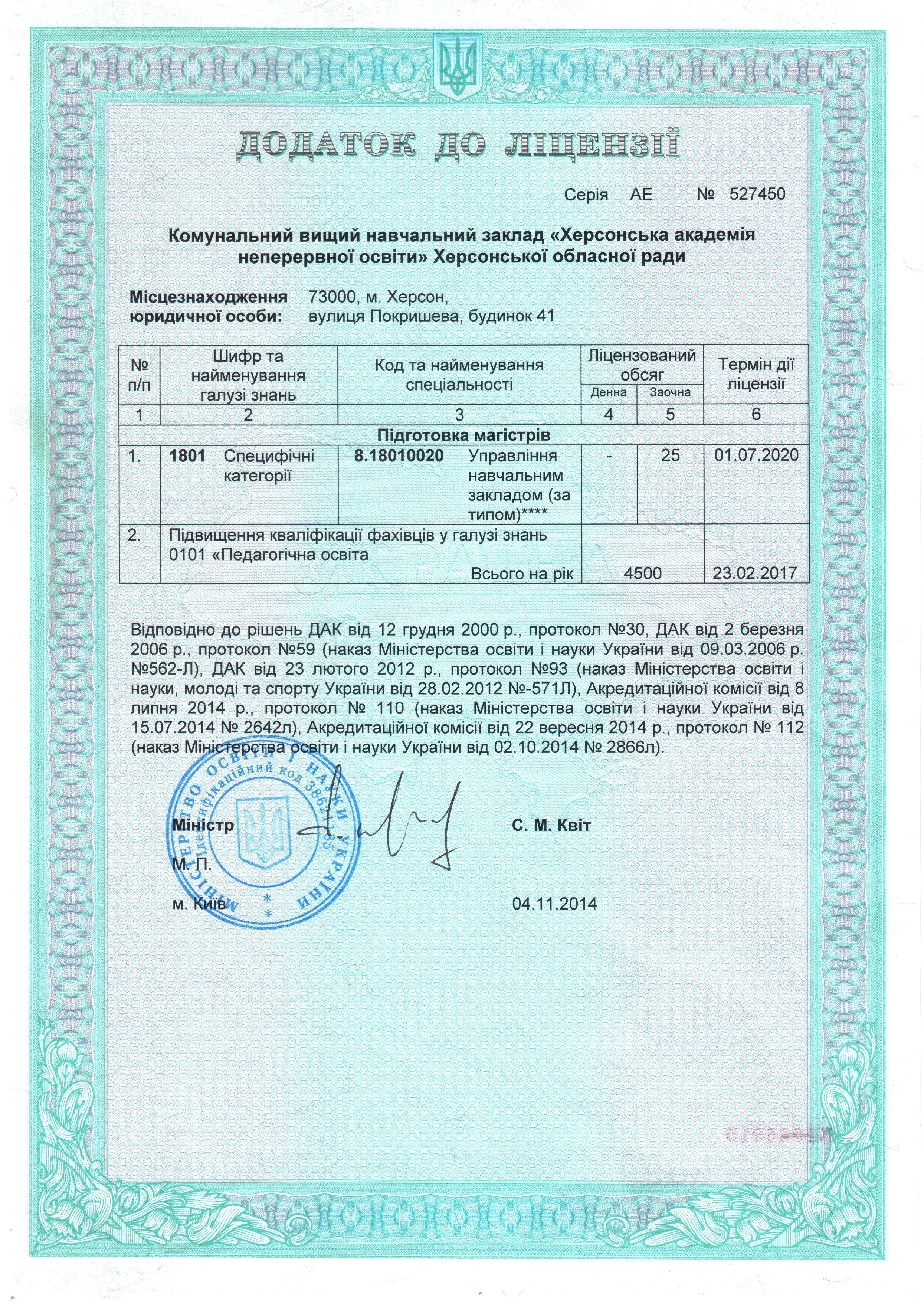 Додаток до ліцензії
