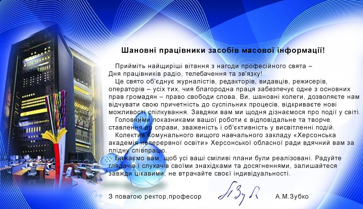 den_telev